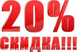 картинка скидка 20%